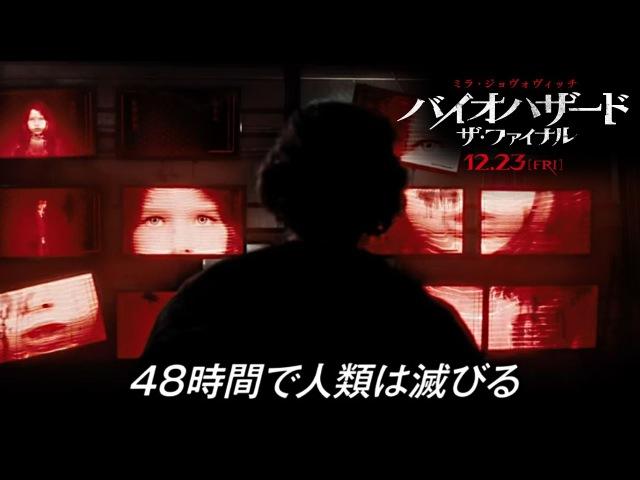 映画『バイオハザード:ザ・ファイナル』秘密編