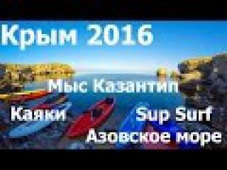 Крым 2016 Мыс Казантип Каяки Sup Surf Азовское Море