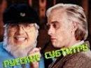 Русские Субтитры J. R. R. Tolkien vs George R. R. Martin ERB season 5