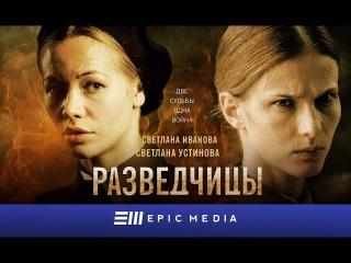Разведчицы - Трейлер (HD) 2013