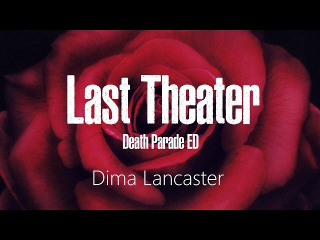 ENGLISH DEATH PARADE ED - Last Theater [Dima Lancaster]