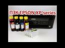 ПЗК Epson XP-323/ XP-313/ XP-423. Перезаправляемые картриджи Epson