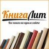 КнигаЛит - Рейтинг книг. Рецензии и отзывы
