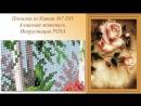 DIY Алмазная живопись Инкрустация РОЗА. Посылка из Китая №7