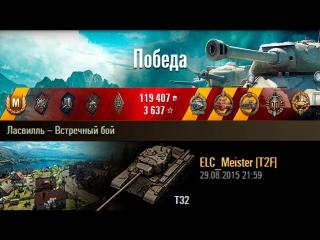 T32 | Нагнул АФКшеров в топе без арты, но не в этот раз. Ласвилль – Встречный бой (WoT 0.9.9)