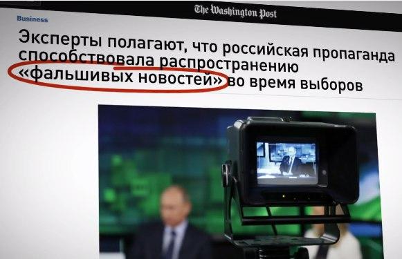 Не виноватые мы: The Washington Post открестился от статьи, уличающей СМИ в российской пропаганде