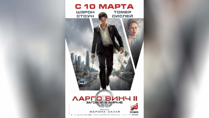 Ларго Винч 2 Заговор в Бирме (2011) | Largo Winch II