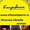 ООО ЕЛИЗАВЕТА ПЕРМЬ - женская одежда оптом