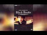 Книжный магазин Блэка 2000