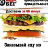 Доставка  Макдональдс |KFC|Курьерские услуги