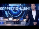 Скандал на передаче Специальный Корреспондент Концлагеря в украине 02 03 2015