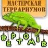 """Мастерская Террариумов """"Мир Рептилий.ReptoMir"""""""