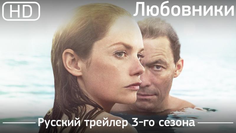 Любовники The Affair Русский трейлер 3 го сезона 1080p смотреть онлайн без регистрации