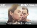 Любовники The Affair Русский трейлер 3 го сезона 1080p
