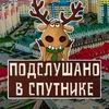 Подслушано в Спутнике (Пенза)