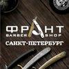 Барбершоп Франт Санкт-Петербург