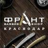 Барбершоп ФРАНТ Краснодар
