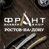 Барбершоп ФРАНТ Ростов-на-Дону