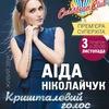 Аида Николайчук / Aida Nikolaychuk