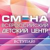 Всероссийский центр (ВДЦ) «Смена»/Анапа,Сукко 💜