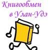 Книгообмен в Улан-Удэ