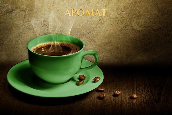 Ароматный кофе растворимый и в зернах.  В наличии Монарх и Миликано/Германия, собираю заказ на кофе в зернах и молотый кофе - Страница 10 UWuK7OuL0TI