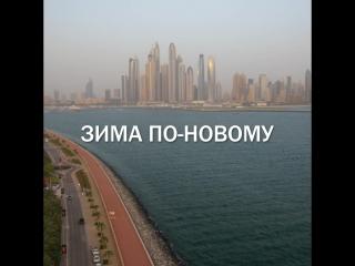 Добро пожаловать в #Дубай