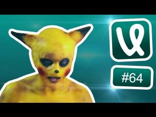 Лучшие ролики недели #64 Пикачу уже не тот!