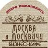 "Кафе ""Москва и москвичи"""