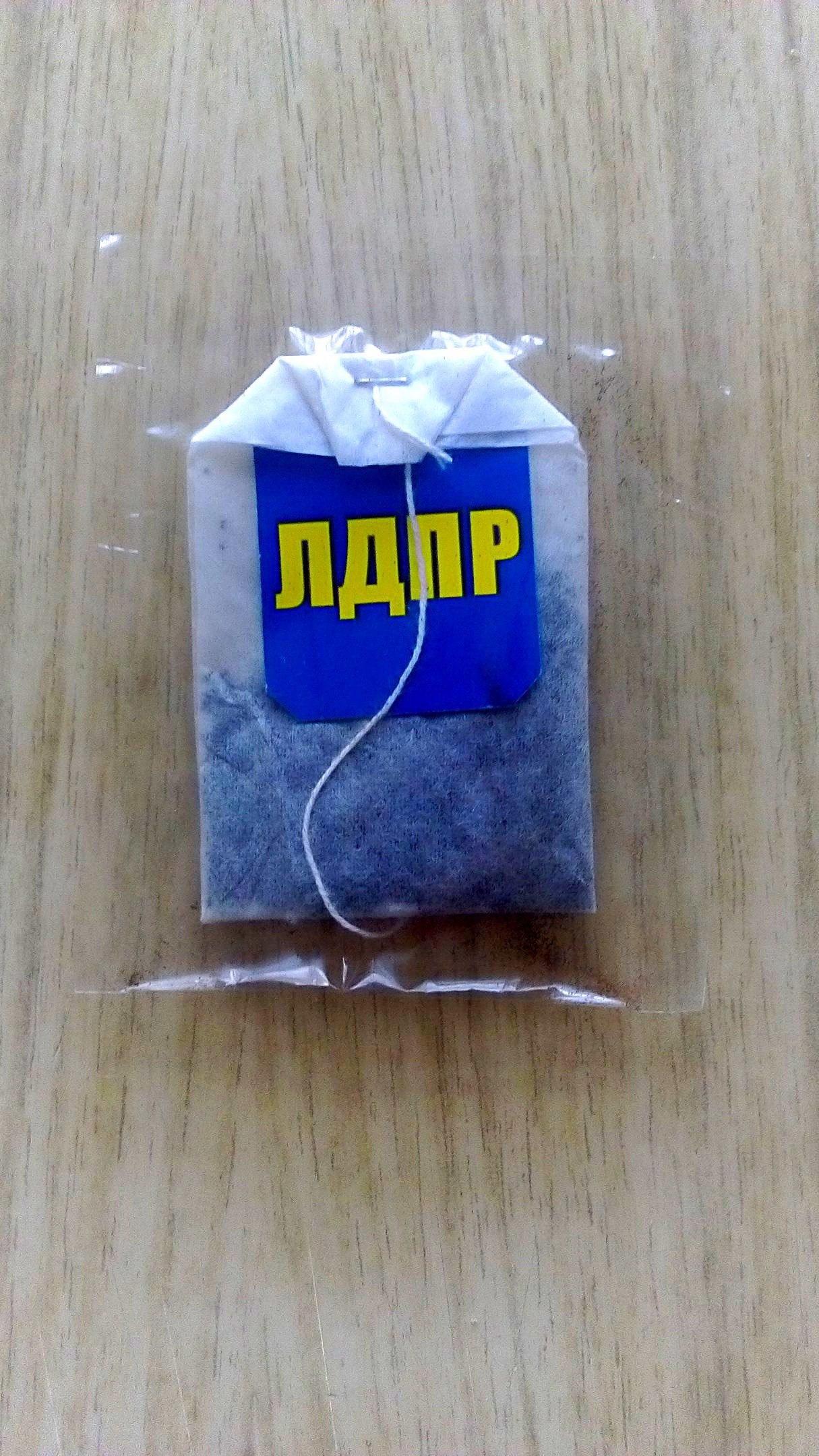 """Вот такой пакетик чая преподнесли в колонии работникам ПРОО """"Выбор"""""""