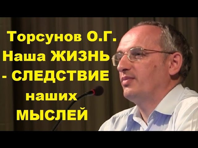 Знания от Торсунова О.Г. Наша ЖИЗНЬ - СЛЕДСТВИЕ наших МЫСЛЕЙ
