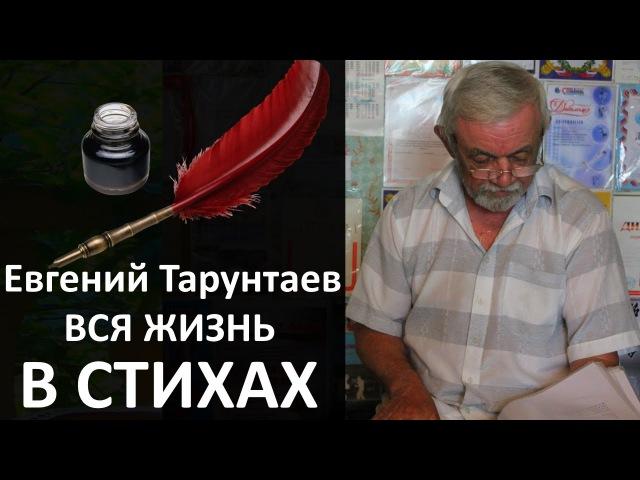Евгений Тарунтаев - ВСЯ ЖИЗНЬ В СТИХАХ