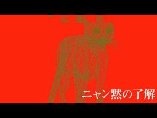 Utsu-P Ft. Kagamine Rin & Hatsune Miku | Nyan Dama No Ryoukai | Sub.Español+Romaji |【PV】