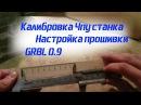 Настройка прошивки Grbl 0.9 Калибровка чпу станка