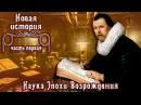 Наука Эпохи Возрождения рус Новая история
