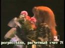 Благотворительный концерт Дорога к храму 1991 год София Ротару