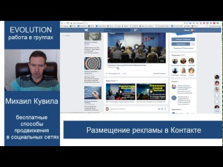 Бесплатные способы рекламы в Контакте