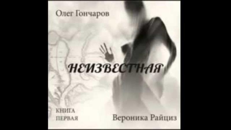 Олег Гончаров, Вероника Райциз Неизвестная промо