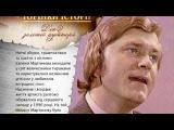 ЕВГЕНИЙ МАРТЫНОВ -