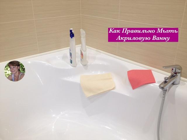 Как Правильно Мыть Акриловую Ванну Лайфхак How to Clean Acrylic Bathtub