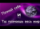 ГИПНО-ТРАНС / Познай себя!