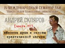А.Скляров Физика духа и основы практической магии Часть 2 new