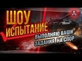 Шоу ИСПЫТАНИЕ | Выполняю ВАШИ ЗАДАНИЯ на СПОР #worldoftanks #wot #танки — [http://wot-vod.ru]