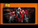 God of War 3 - 3 Аид