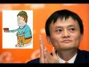 Причина бедности Джек Ма о поведении и мышлении бедных людей