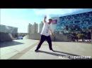 Как научиться танцевать - Tez Cadey