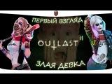Геймплей Outlast 2 - Злая девочка в Демо-версии на PC [ПЕРВЫЙ ВЗГЛЯД]