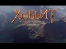 Путешествие по Средиземью Хоббит Битва пяти воинств