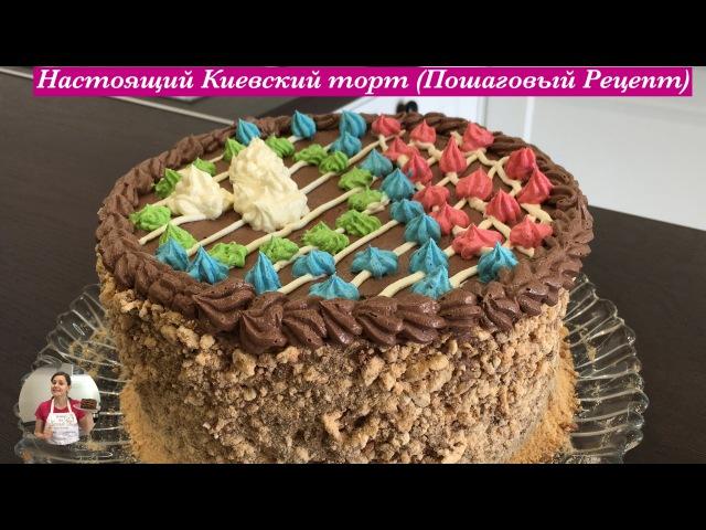 Настоящий Киевский Торт (Пошаговый Рецепт) | Kiev Cake Recipe, English Subtitles