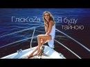 ГЛЮК'OZA — Я БУДУ ТАЙНОЮ / ПРЕМЬЕРА 2016